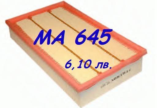 MА 645