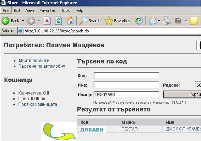 on-line заявки