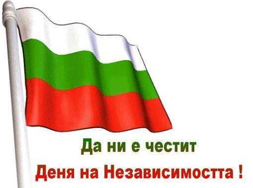 22ри септември -  Ден на Независимостта