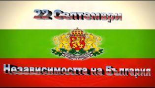 Работно време за 22-ри септември - Ден на независимостта на България