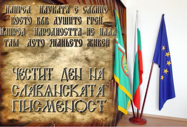 24ти май - Ден на славянската писменост и култура