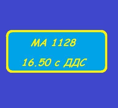 MА 1128