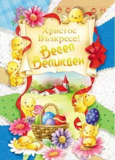 Великден (Възкресение Христово)